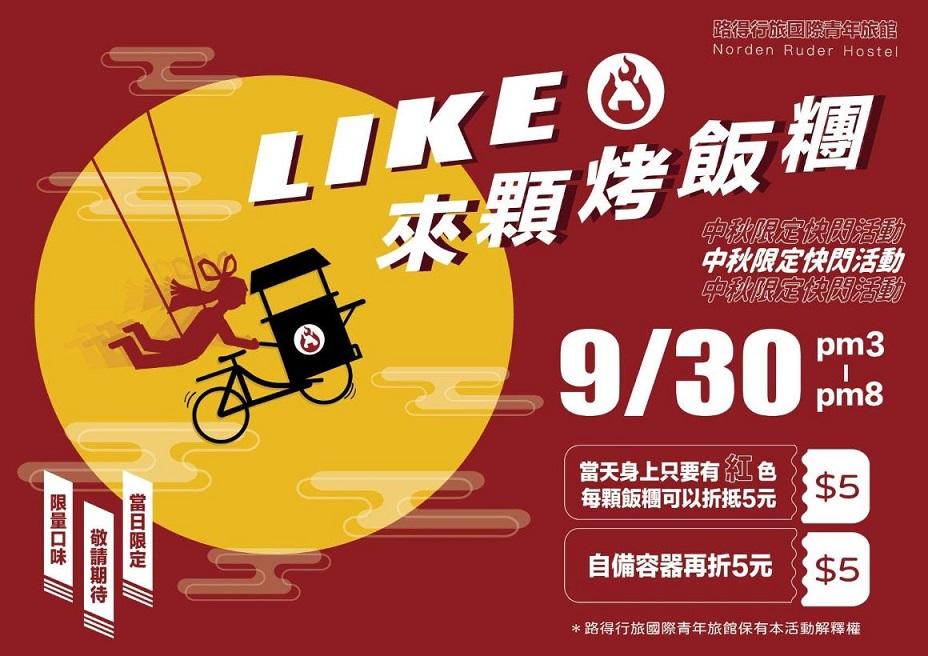 like烤飯糰_工作區域 1