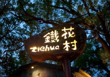 鐵花村音樂聚落